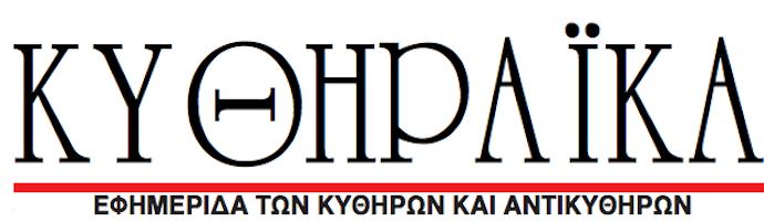 kythiraika